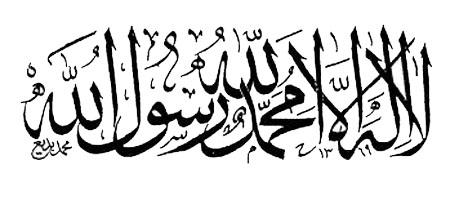 Iman kepada Allah سبحانه وتعالى